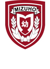 お問い合わせ | 東京都練馬区の学校法人みずほ幼稚園は大泉学園駅から徒歩5分